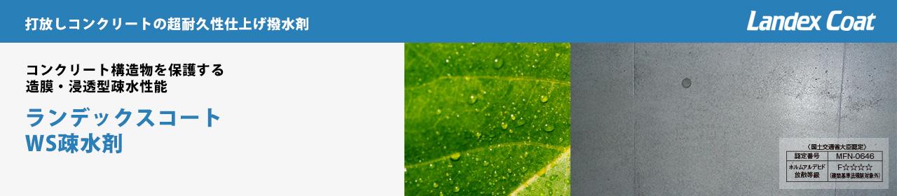 WS疎水剤